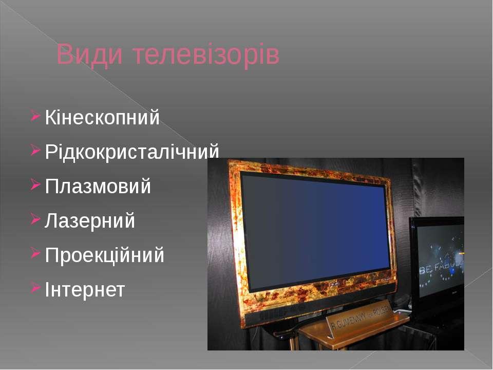 Види телевізорів Кінескопний Рідкокристалічний Плазмовий Лазерний Проекційний...