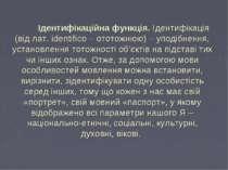 Ідентифікаційна функція. Ідентифікація (від лат. identifico – ототожнюю) – уп...