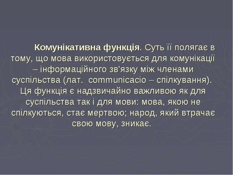 Комунікативна функція. Суть її полягає в тому, що мова використовується для к...