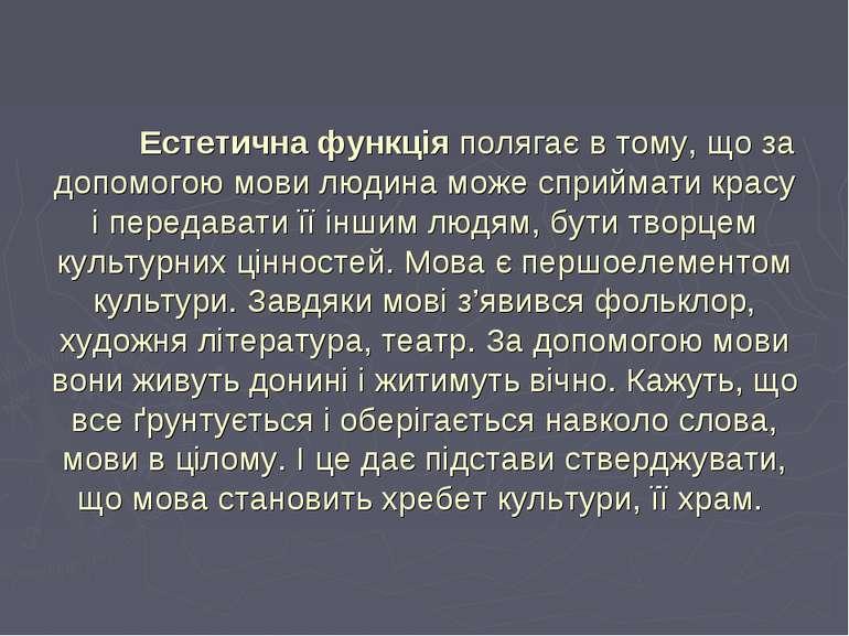 Естетична функція полягає в тому, що за допомогою мови людина може сприймати ...