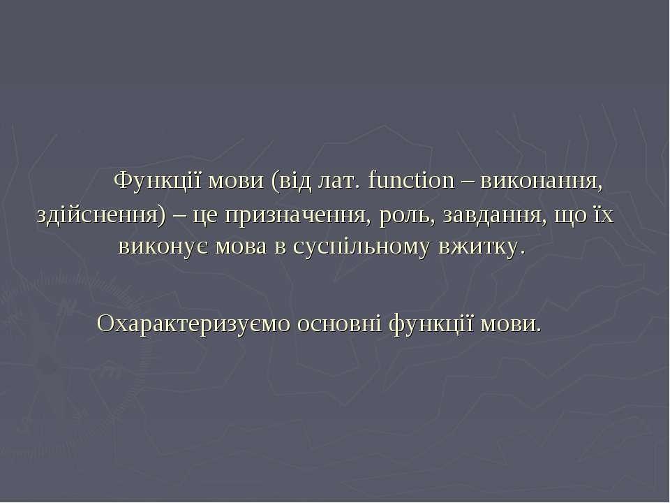 Функції мови (від лат. function – виконання, здійснення) – це призначення, ро...