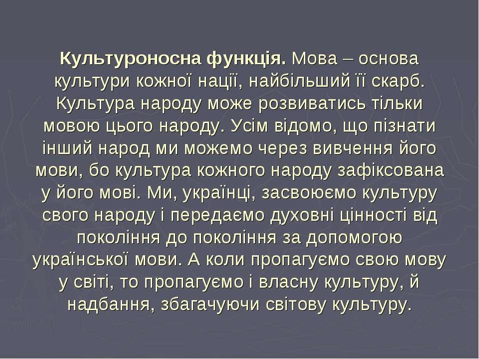 Культуроносна функція. Мова – основа культури кожної нації, найбільший її ска...