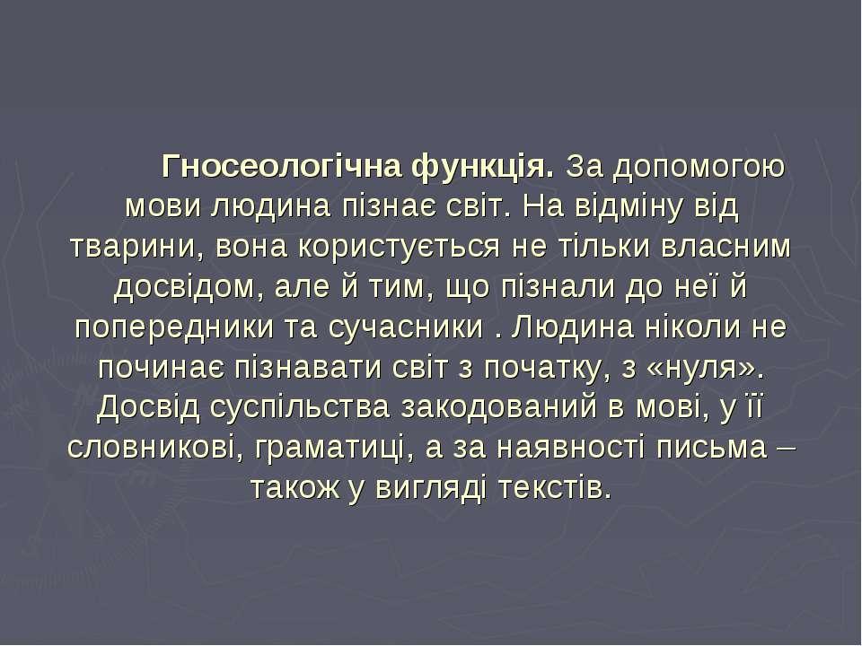 Гносеологічна функція. За допомогою мови людина пізнає світ. На відміну від т...