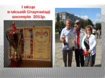 І місце в міській Спартакіаді школярів 2011р.