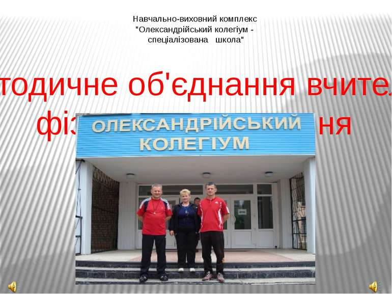 """Навчально-виховний комплекс """"Олександрійський колегіум - спеціалізована школа..."""