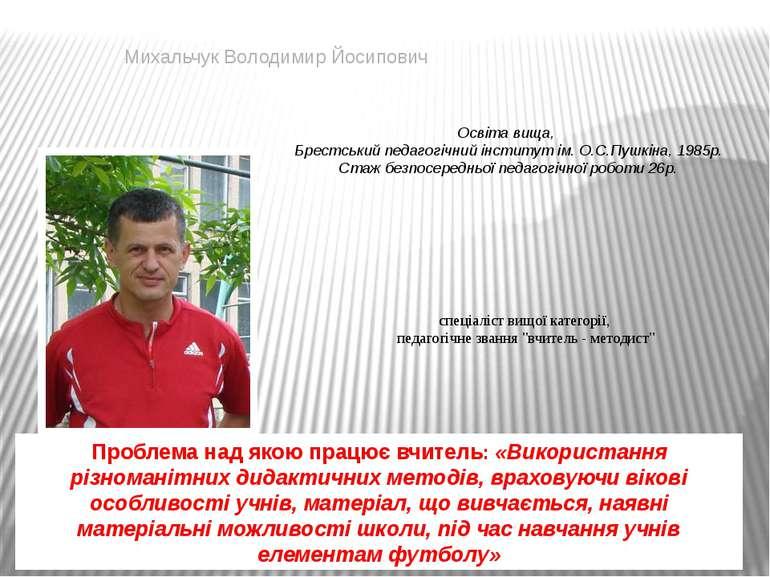 Михальчук Володимир Йосипович Освіта вища, Брестський педагогічний інститут і...