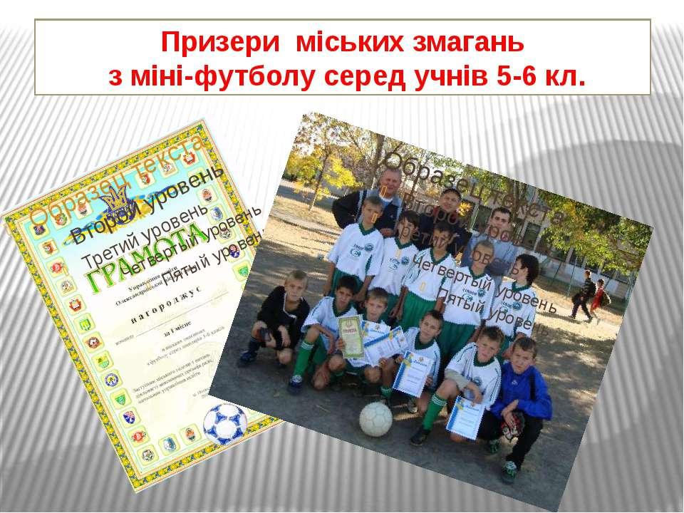 Призери міських змагань з міні-футболу серед учнів 5-6 кл.