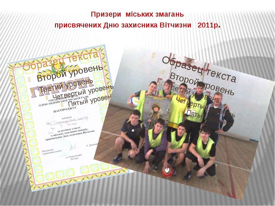 Призери міських змагань присвячених Дню захисника Вітчизни 2011р.