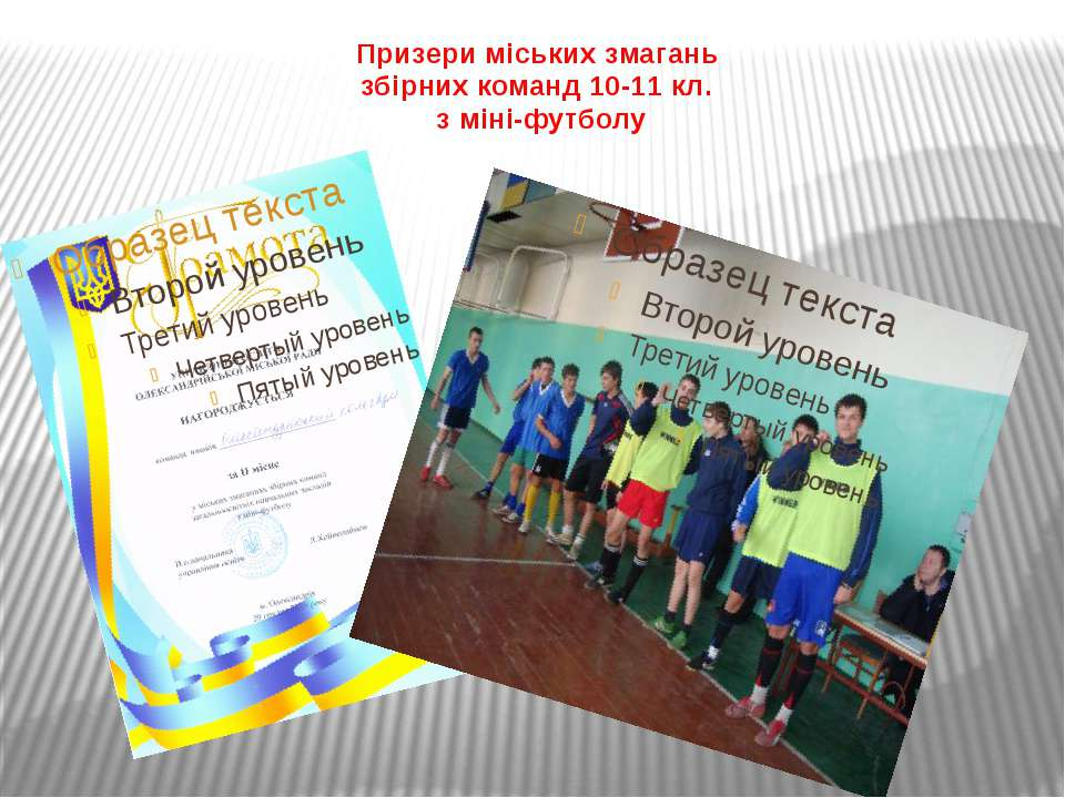 Призери міських змагань збірних команд 10-11 кл. з міні-футболу