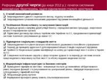Реформи другої черги (до кінця 2012 р.): початок системних економічних перетв...
