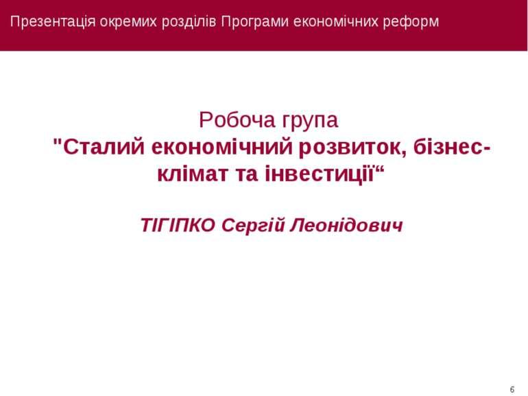 """Презентація окремих розділів Програми економічних реформ Робоча група """"Сталий..."""