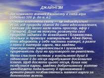 ДЖАЙНІЗМ Засновником вчення джайнізму е маха-віра (близько 500 р. до н. е.). ...