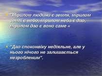 """""""Мірилом людини є земля, мірилом землі є небо, мірилом неба є дао, мірилом да..."""