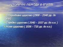 ІСТОРИЧНІ ПЕРІОДИ В ЄГИПТІ Стародавнє царство (2900 – 2040 рр. до н.е.) Серед...