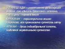 УПАНІШАДИ – негомогенне філософське вчення про єдність брахмана і атмана, про...