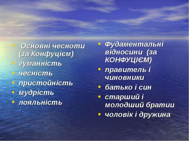 Основні чесноти (за Конфуцієм) гуманність чесність пристойність мудрість лоял...