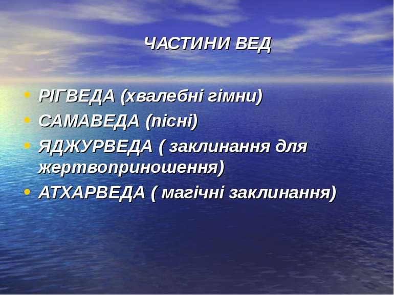 ЧАСТИНИ ВЕД РІГВЕДА (хвалебні гімни) САМАВЕДА (пісні) ЯДЖУРВЕДА ( заклинання ...