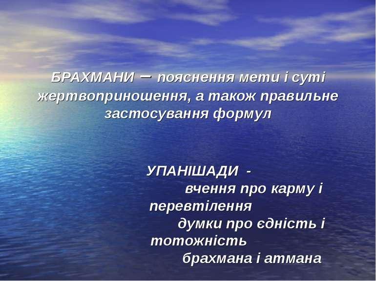 БРАХМАНИ – пояснення мети і суті жертвоприношення, а також правильне застосув...