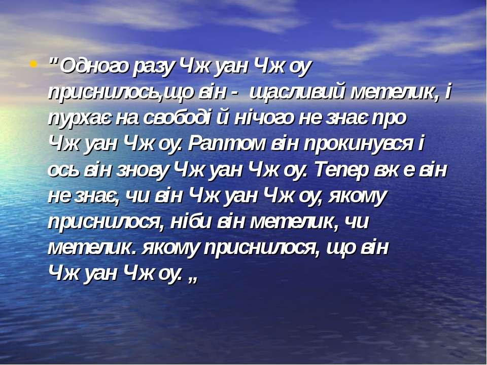 """""""Одного разу Чжуан Чжоу приснилось,що він - щасливий метелик, і пурхає на сво..."""