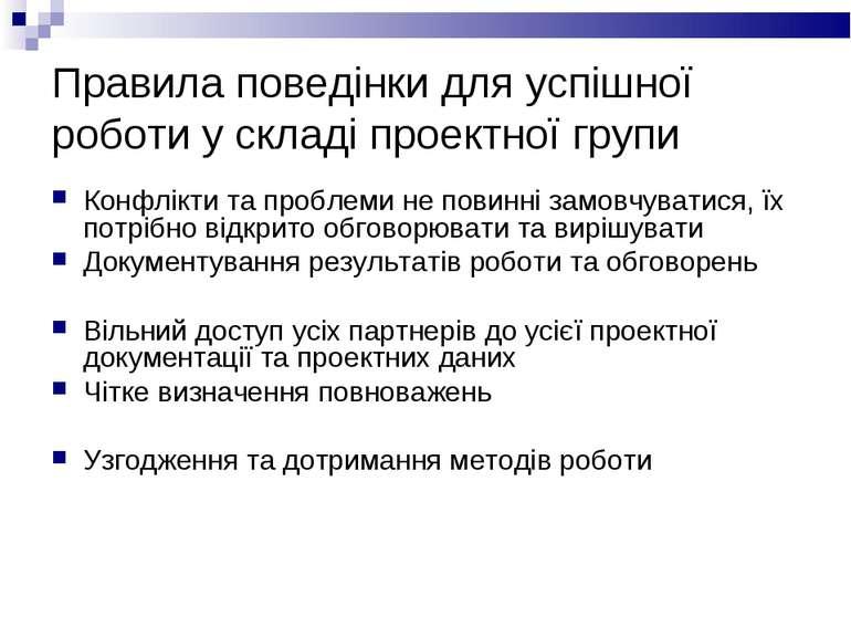Правила поведінки для успішної роботи у складі проектної групи Конфлікти та п...