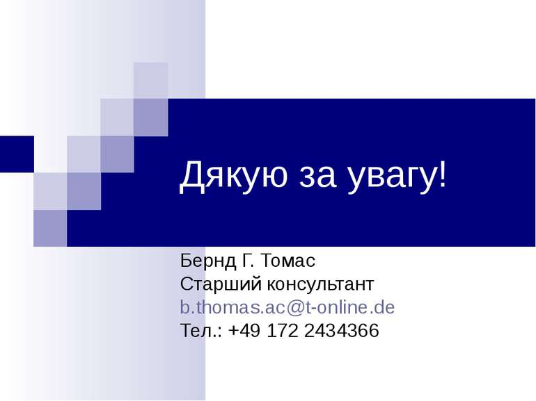 Дякую за увагу! Бернд Г. Томас Старший консультант b.thomas.ac@t-online.de Те...
