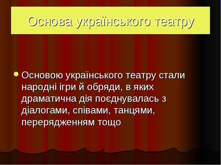 Основа українського театру Основою українського театру стали народні ігри й о...