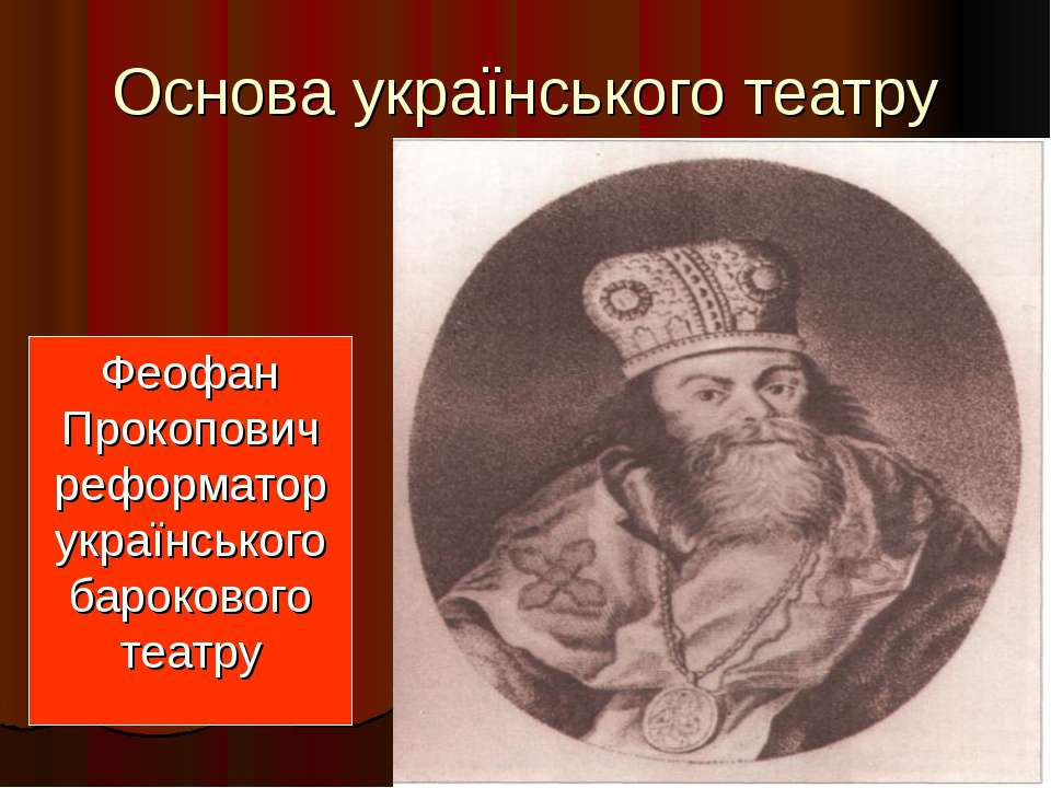 Основа українського театру Феофан Прокопович реформатор українського бароково...