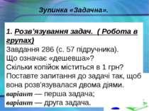 Зупинка «Задачна». 1. Розв'язування задач. ( Робота в групах) Завдання 286 (...