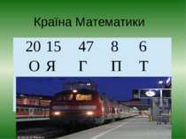 Країна Математики 20 О 15 Я 47 Г 8 П 6 Т