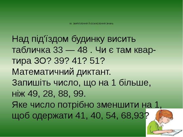 VII. ЗАКРІПЛЕННЯ Й ОСМИСЛЕННЯ ЗНАНЬ Над під'їздом будинку висить табличка 33 ...