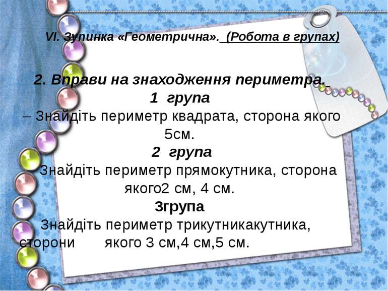 VI. Зупинка «Геометрична». (Робота в групах) 2. Вправи на знаходження перимет...