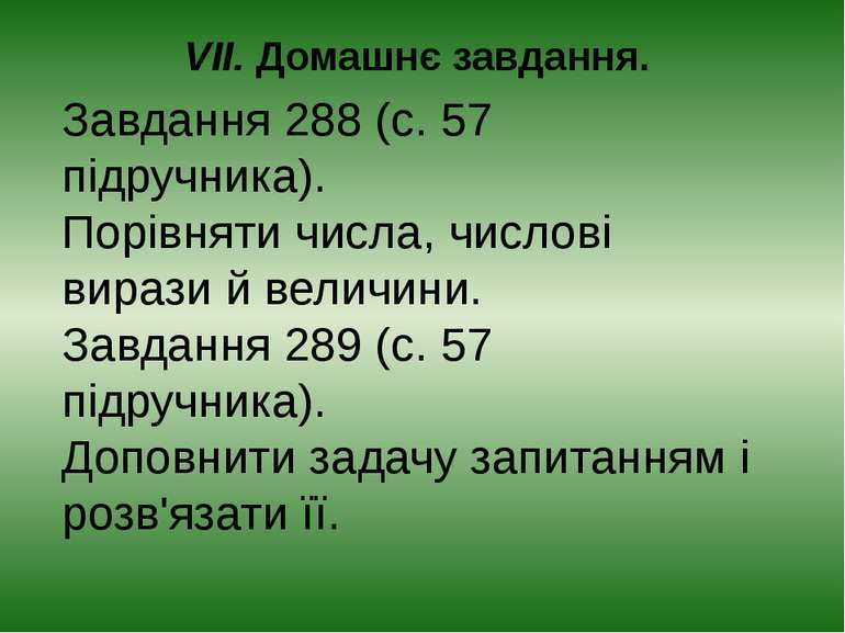 VII. Домашнє завдання. Завдання 288 (с. 57 підручника). Порівняти числа, числ...