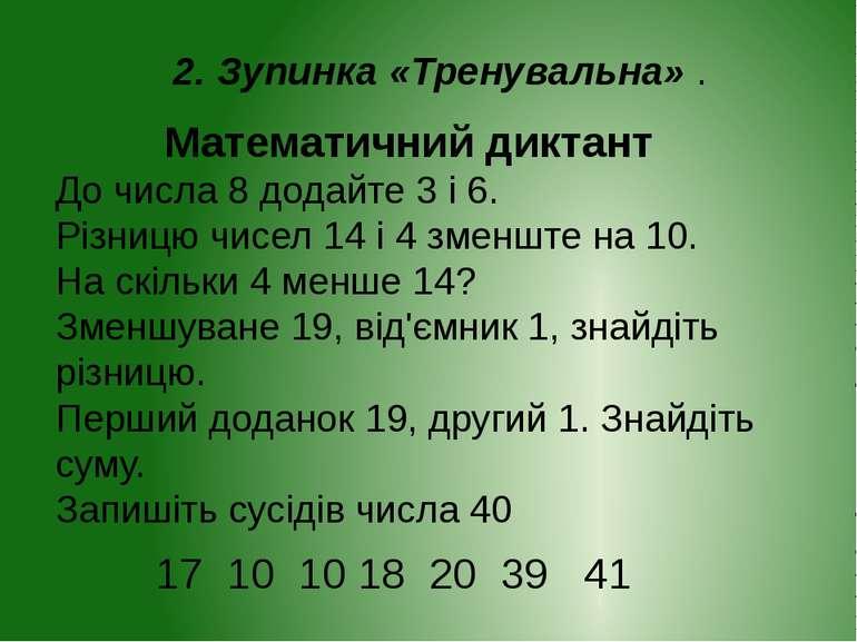 2. Зупинка «Тренувальна» . Математичний диктант До числа 8 додайте 3 і 6. Різ...