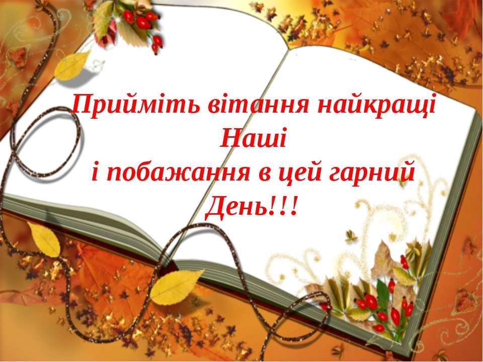 Прийміть вітання найкращі Наші і побажання в цей гарний День!!!