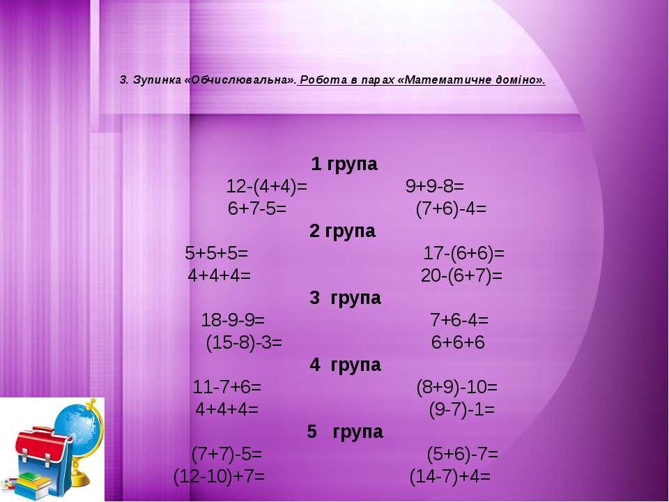 3. Зупинка «Обчислювальна». Робота в парах «Математичне доміно». 1 група 12-(...