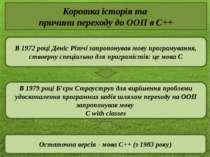 Коротка історія та причини переходу до ООП в С++ В 1972 році Деніс Рітчі запр...