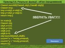 Приклад 5.8. Результат функції - об'єкт (продовження) ClassA sumAB(ClassA obj...