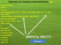 Приклад 5.10. Використання вказівника this class MyClass{ public: int n,m; vo...
