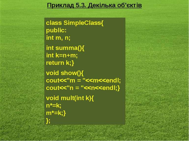 Приклад 5.3. Декілька об'єктів class SimpleClass{ public: int m, n; int summa...