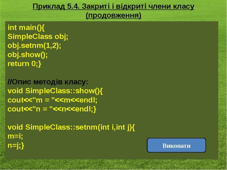 Приклад 5.4. Закриті і відкриті члени класу (продовження) int main(){ SimpleC...