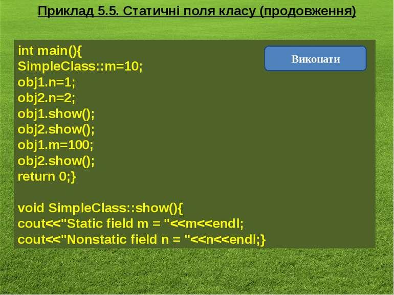 Приклад 5.5. Статичні поля класу (продовження) int main(){ SimpleClass::m=10;...