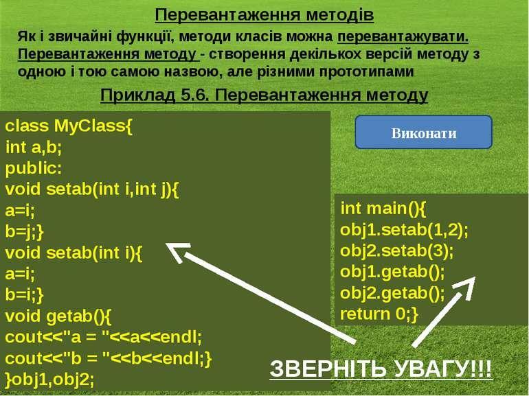 Перевантаження методів Як і звичайні функції, методи класів можна перевантажу...