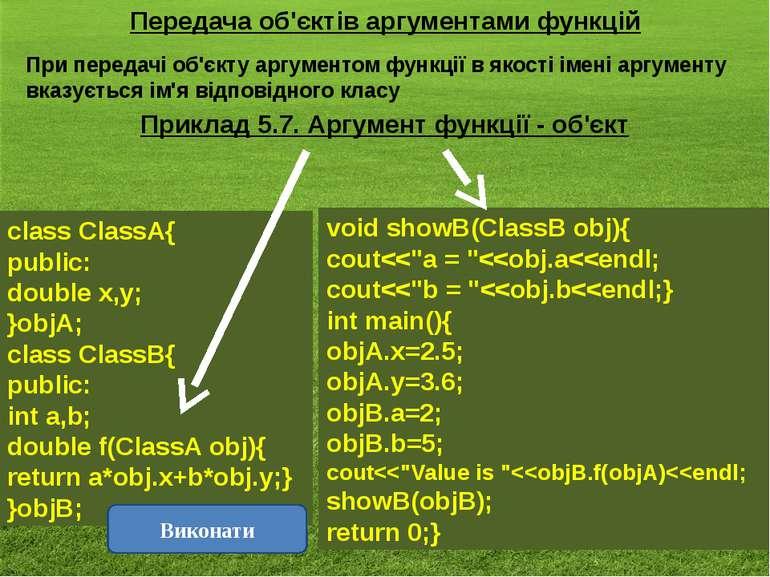 Передача об'єктів аргументами функцій При передачі об'єкту аргументом функції...