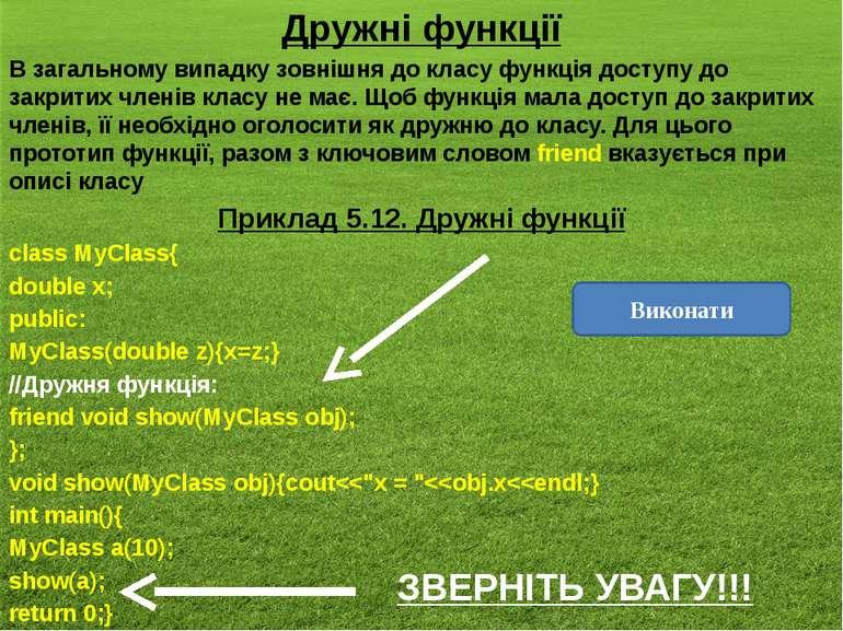 Дружні функції В загальному випадку зовнішня до класу функція доступу до закр...