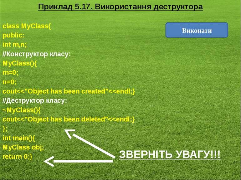Приклад 5.17. Використання деструктора class MyClass{ public: int m,n; //Конс...