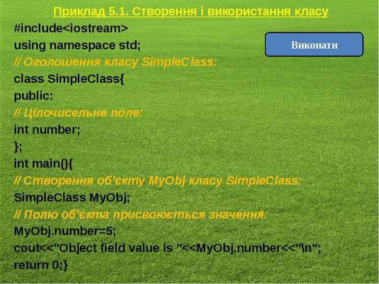 Приклад 5.1. Створення і використання класу #include using namespace std; // ...