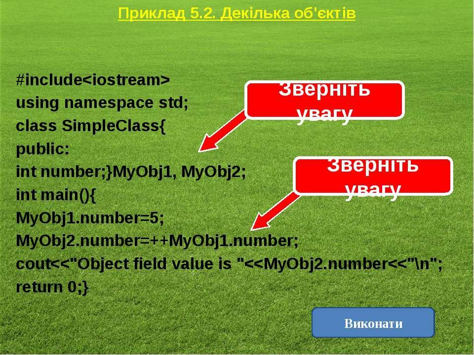 Приклад 5.2. Декілька об'єктів #include using namespace std; class SimpleClas...
