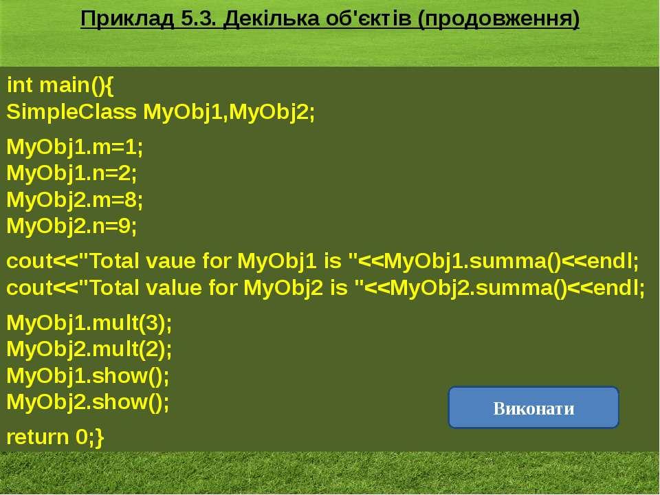 Приклад 5.3. Декілька об'єктів (продовження) int main(){ SimpleClass MyObj1,M...