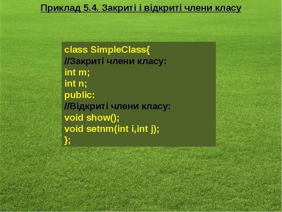 Приклад 5.4. Закриті і відкриті члени класу class SimpleClass{ //Закриті член...