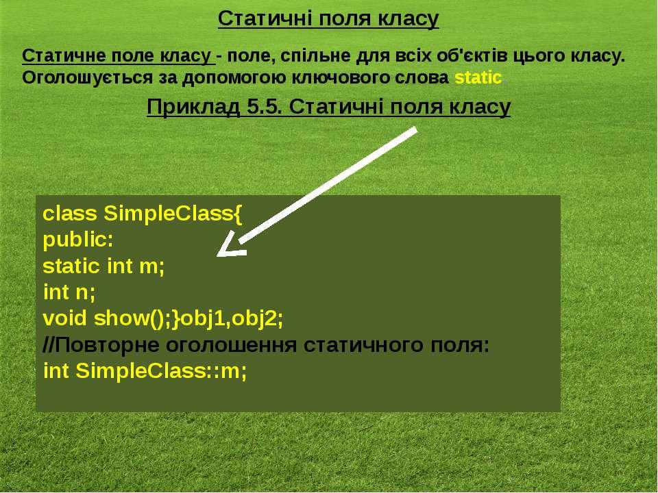 Статичні поля класу Статичне поле класу - поле, спільне для всіх об'єктів цьо...